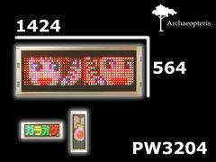 pw3204LEDサイン・LED表示器