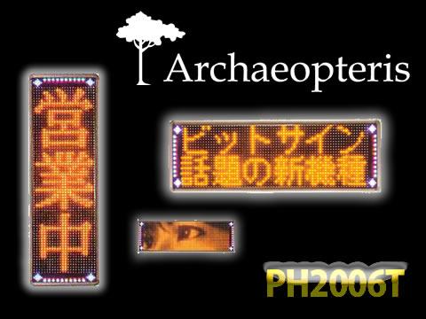 ピコハーモニーPH2006T